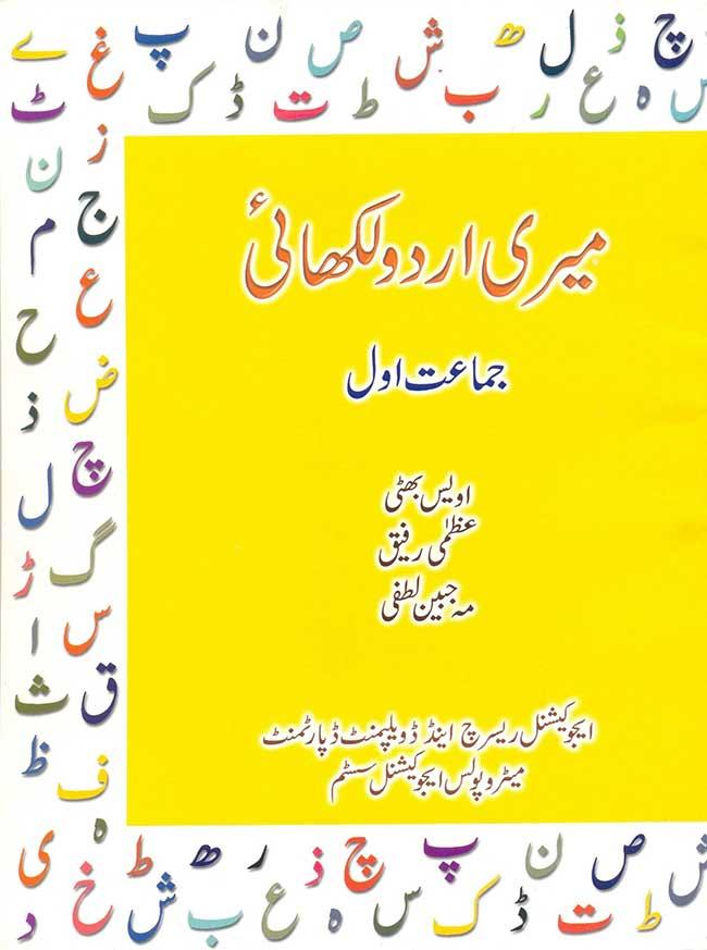 Meri Urdu Likhai for class I