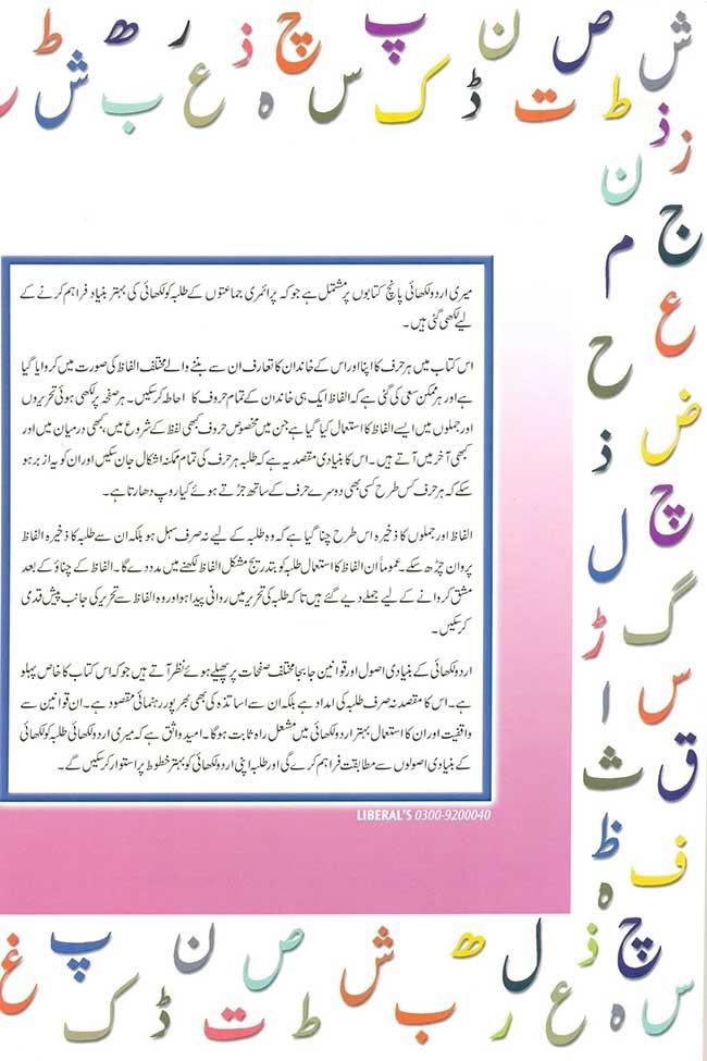 Meri Urdu Likhai for class II