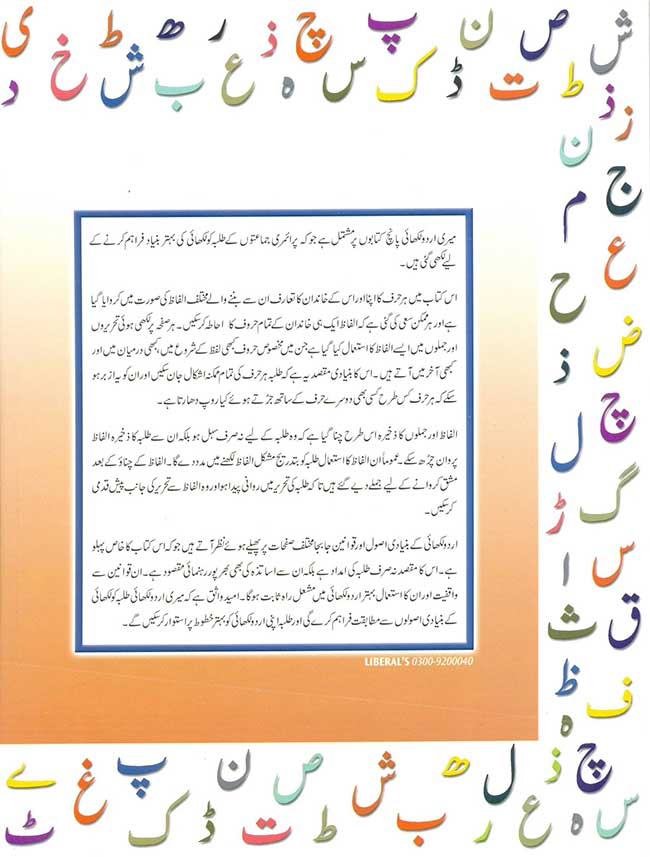 Meri Urdu Likhai for class III