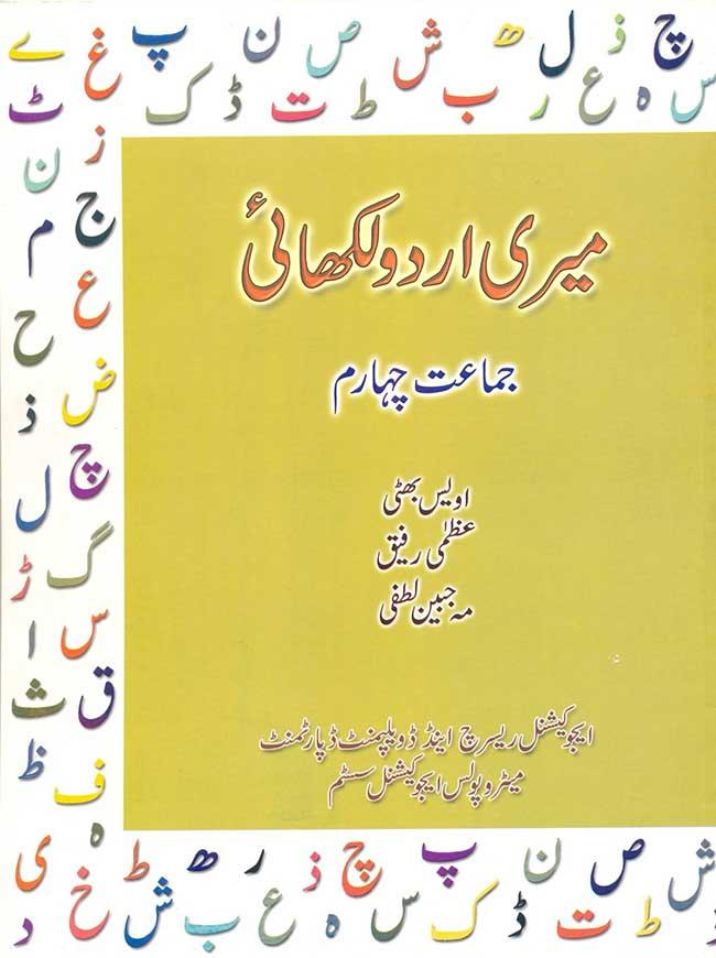 Meri Urdu Likhai for class IV