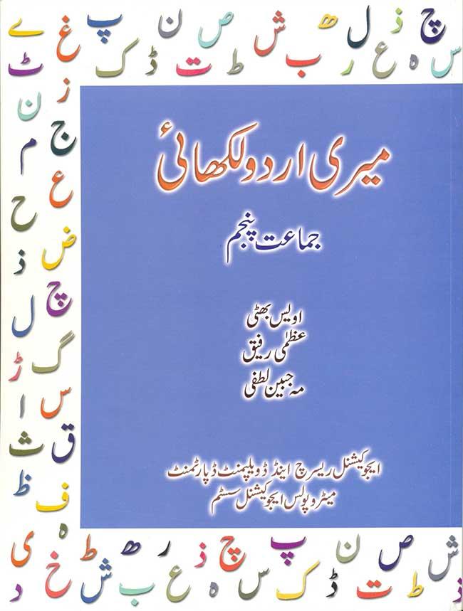 Meri Urdu Likhai for class V