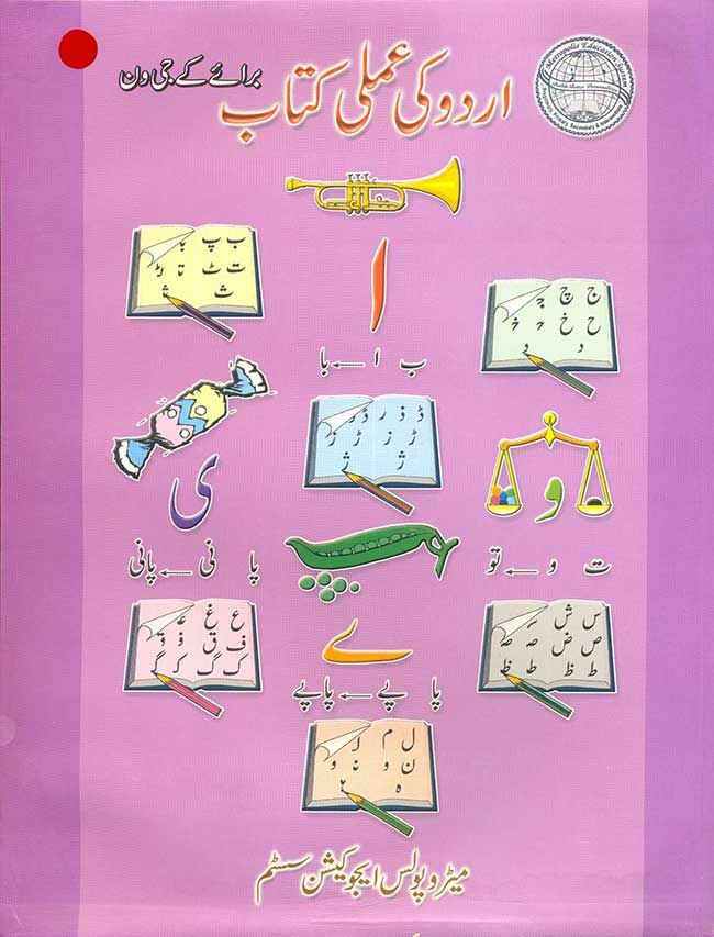 Urdu ki Amli Kitab for KG – I Students