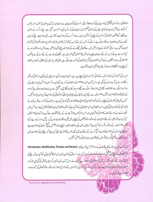 Urdu ki Amli Kitab for Nursery Students